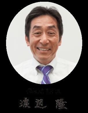 代表取締役社長 渡辺隆